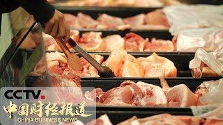 [中国财经报道] 辽宁大连:今起分批投放市级储备猪肉700吨 | CCTV财经