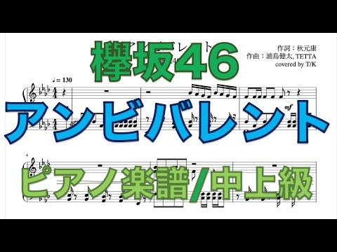 【欅坂46】アンビバレント【ピアノアレンジ】keyakizaka46