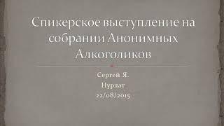 Спикерское выступление на собрании Анонимных Алкоголиков. Сергей Я. Нурлат