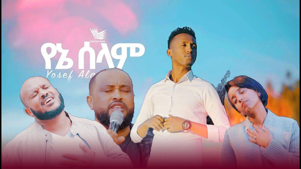 Free songs download ethiopian christian mp3 Ethiopian Protestant