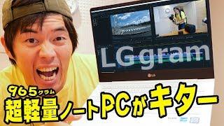 たった965グラムの超軽量ノートPCがキター!LG gram