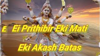 Ei Prithibir Eki Mati Eki Akash Batas (Singer Boashakhi Sen)