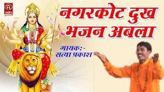 नगरकोट दुख भजन अबला - Latest Mata Bhajan 2017 - माता जागरण भजन - Rathore Cassettes