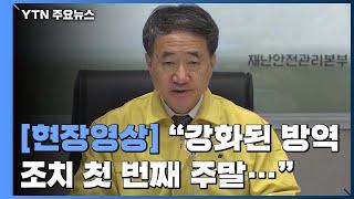 """[현장영상] """"강화된 방역조치 첫 번째 주말...불필요…"""