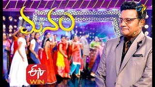 Manam | 18th February 2020 | Full Episode | ETV Telugu