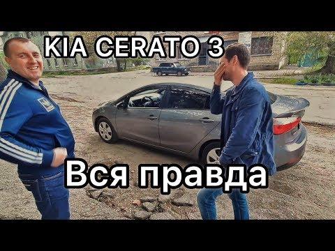 Обзор Kia Cerato 3 - о чём умалчивают официалы