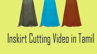 skirt cutting and stitching in tamil | உள்பாவாடை கட் செய்வது எப்படி?