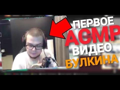 АСМР 10 Минут От Булкина