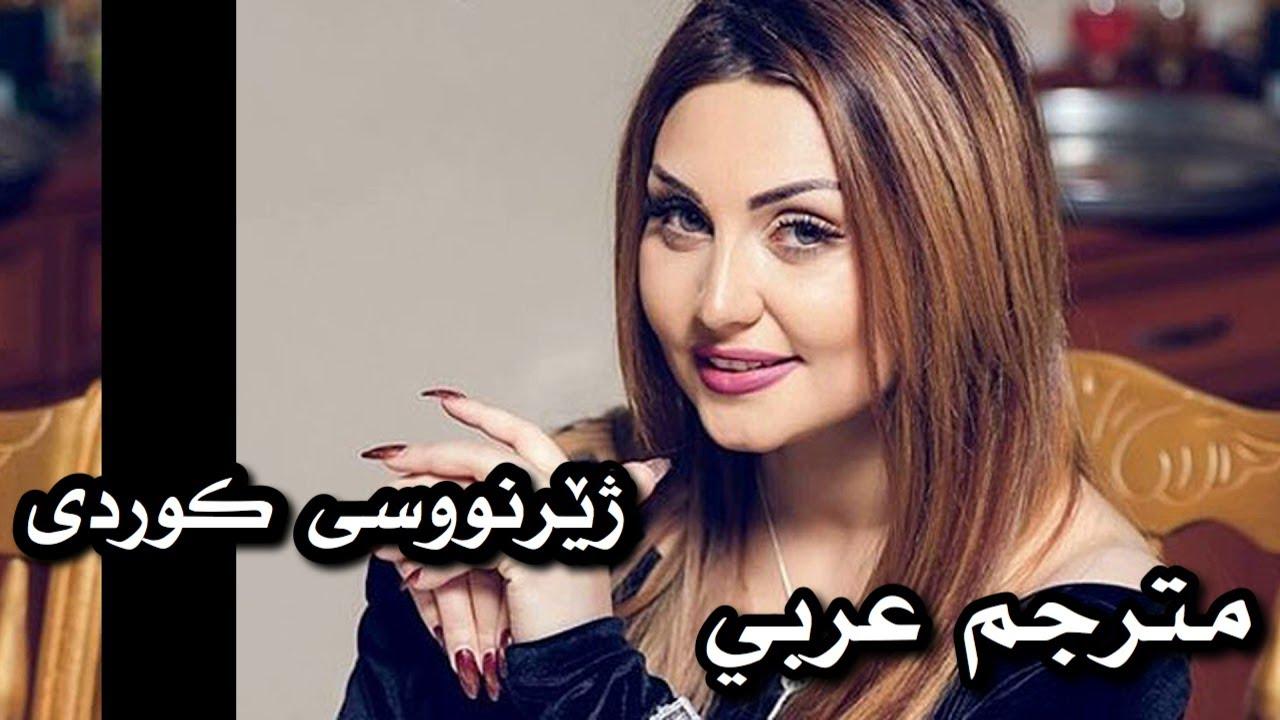 Sebnem Tovuzlu Xesteyem Lyrics Kurdish Subtitle مترجمة للعربية Youtube