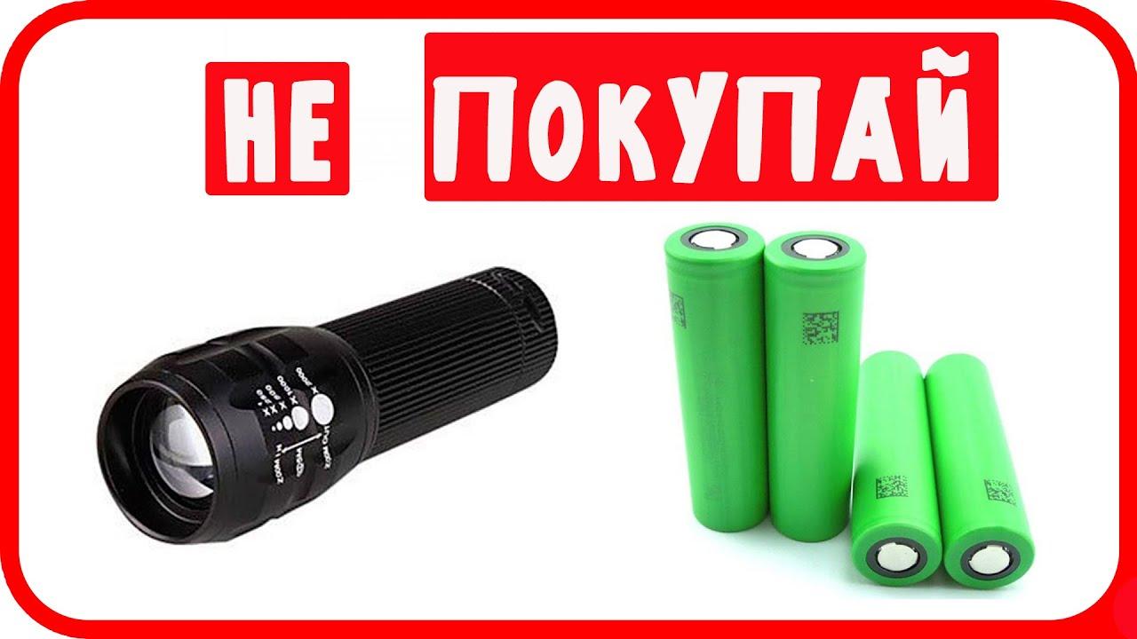 Аккумулятор 18650, что внутри литий ионного аккумулятора? - YouTube