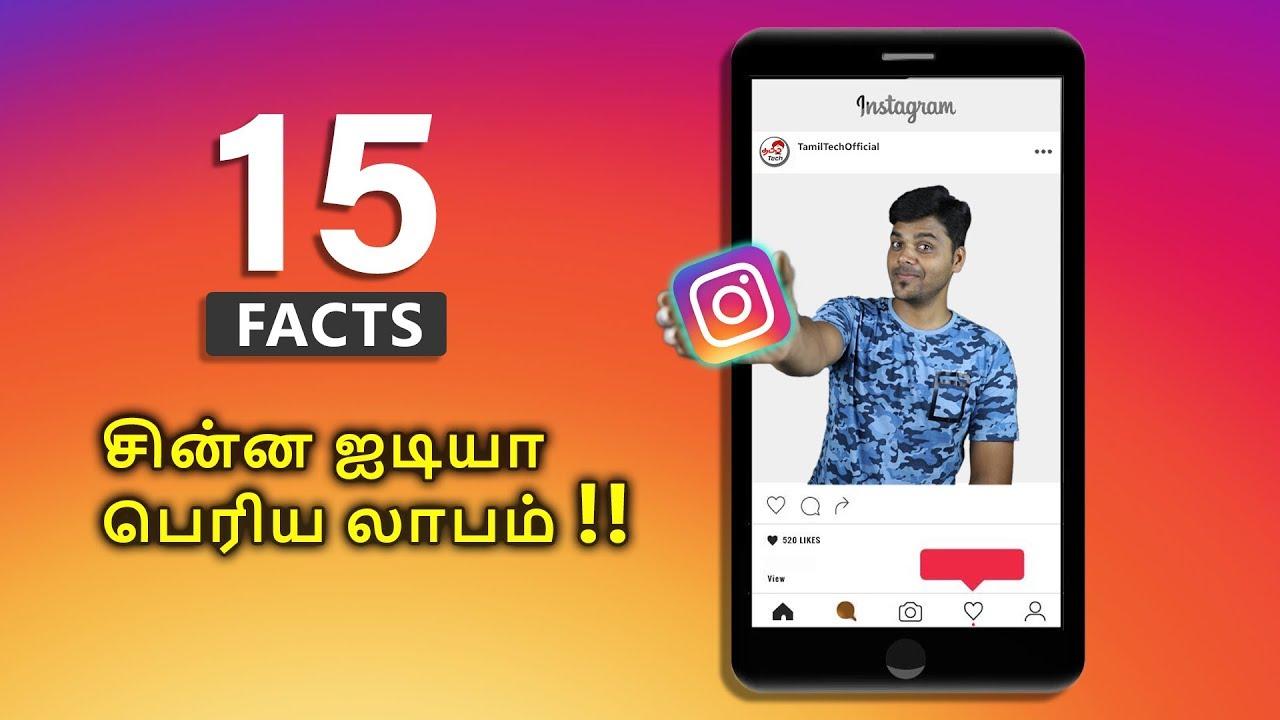 15 Facts்தல் Fatos do Instagram que você deve conhecer 🔥🔥🔥 Tamil Tech + vídeo