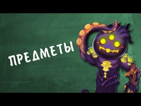 видео: Предметы - items - ru