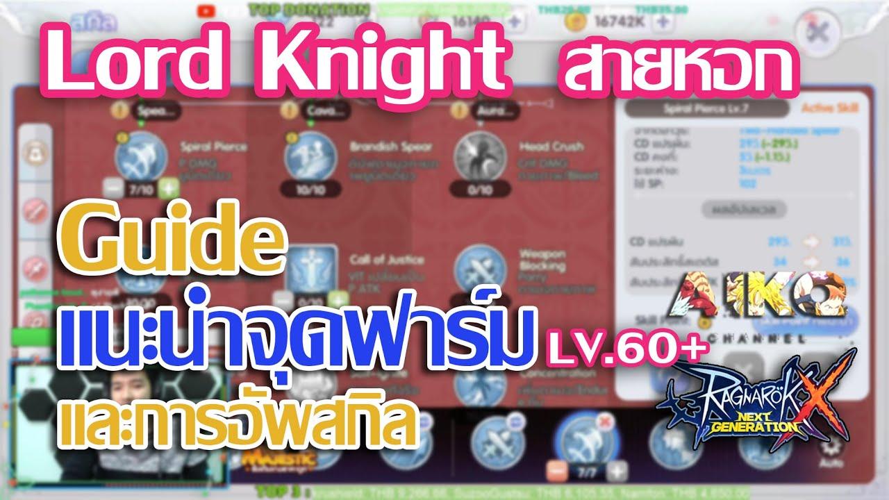 Lord Knight เวล60+ แนะนำจุดฟาร์ม และการอัพสกิล   Ragnarok Online X Next Generation