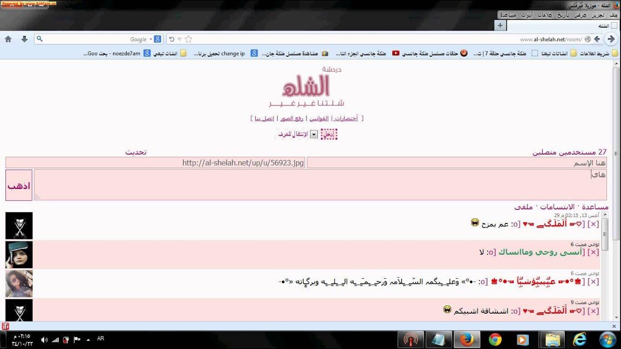 فيديو شات ريومه 9
