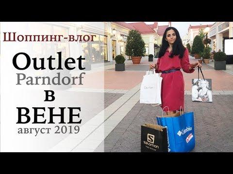 OUTLET PARNDORF в Вене! / ШОПИНГ ВЛОГ (АВГУСТ 2019)