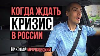 Когда ждать следующий кризис в России? Будет ли экономический кризис в России в 2019, 2020 годах?