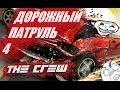 The Crew - Дорожный патруль 4