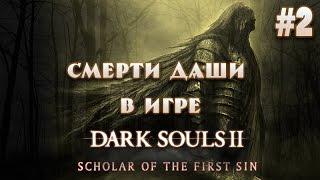 Веселые смерти Даши в Dark Souls 2 #2