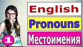 1. Английский: МЕСТОИМЕНИЯ /  Pronouns / Ирина ШИ