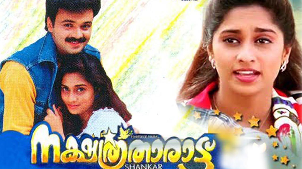 Download Kunjako Boban Malayalam Full Movie #Shalini New Movies # Malayalam Comedy Movies #Nakshatrattu