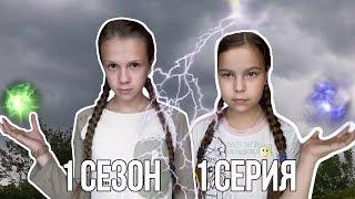 Magical abilities/1 сезон 1 серия/Сериал про волшебство