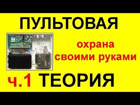 Пультовая GSM Сигнализация для дома. Установка своими руками ч.1