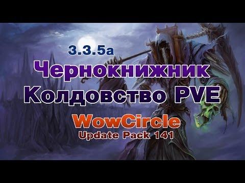 Чернокнижник Колдовство PvE 3.3.5a WowCircle 141 Update Pack