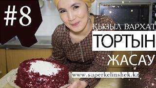 Қызыл бархат тортын қалай жасаймыз? | Как приготовить торт красный бархат