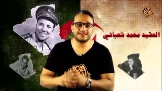 تاريخ الجزائر.. مقارنة مصرية