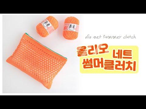 ENG SUB) [야나 코바늘] 올리오 네트 썸머 클러치 / How to crochet Olio net summer clutch bag