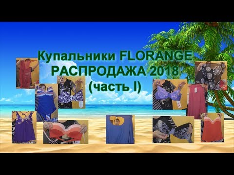 Купальники FLORANGE. Распродажа 2018 (часть I).