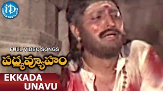 Padmavyuham Movie Ekkada Unavu Mohan Babu Prabha Chandra Mohan.mp3