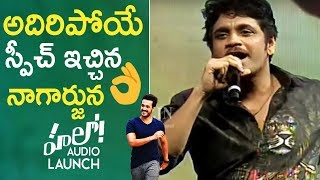 Akkineni Nagarjuna Extraordinary Speech @ Hello Movie Audio Launch | TFPC