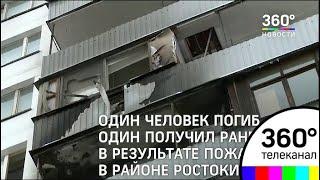 «Мосгаз» исключил версию взрыва как причину пожара на северо-востоке Москвы