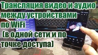 Трансляция видео и аудио между устройствами по WiFi в (одной сети и по точке доступа)
