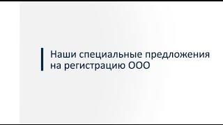 Наши специальные предложения на регистрацию ООО