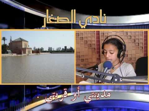 Marrakech Documentary. مراكش الحمراء على Radio Plus Agadir