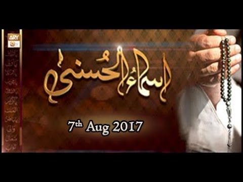 Asma ul husna – 7th Aug 2017 - ARY Qtv