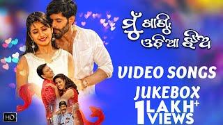 Mu Khanti Odia Jhia | Songs Jukebox | Odia Movie | Elina | Sidhant | Ranbir | Lisa
