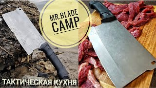 Обзор ножа CAMP - кухонный нож от Mr. Blade / Тактический топорик мистер блейд Кэмп / Forester