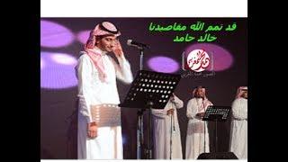 قد تمم الله مقاصيدنا - خالد حامد - مهرجان فرح جدة