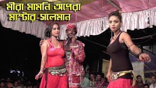 Mira Mamoni Opera    সখি তোরা শুনে রাখ গোনা দিন বয়ে যায় সবাই আসিস আমার বিয়েতে