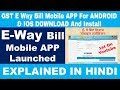 GST E Way Bill Mobile APP For ANDROID & IOS DOWNLOAD And Install Easy Way live  DEMO On Portel