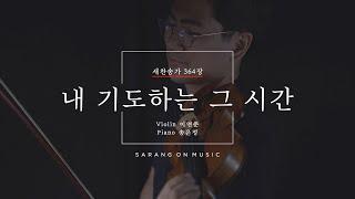 [사랑온 뮤직] 바이올린&피아노 | 새찬송가 364장 내 기도하는 그 시간