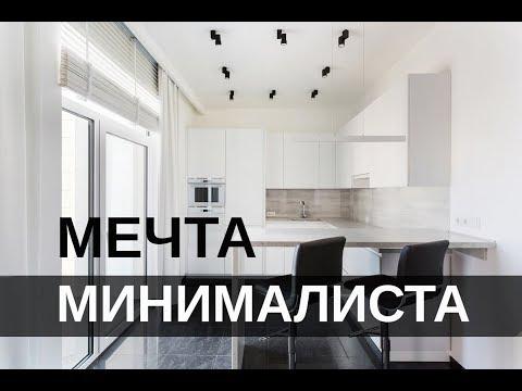 Обзор дизайна интерьера и ремонта квартиры студии в стиле минимализм. 50 м2