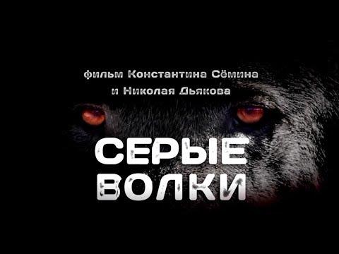 Константин Семин - Серые Волки (2016)