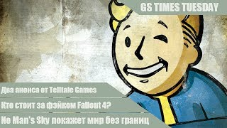 GS Times Tuesday #36. Кто стоит за фэйком Fallout 4?