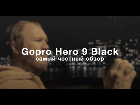 5 главных фишек Gopro Hero 9, честный обзор блоггера.