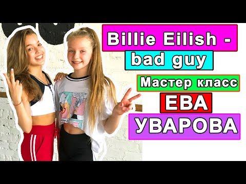 Billie Eilish - bad guy | Ева Уварова | Мастер класс| Milena Way