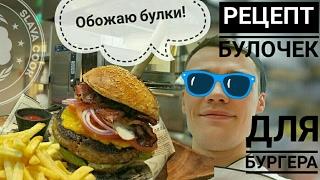 Рецепт булочек для бургера #slava cook